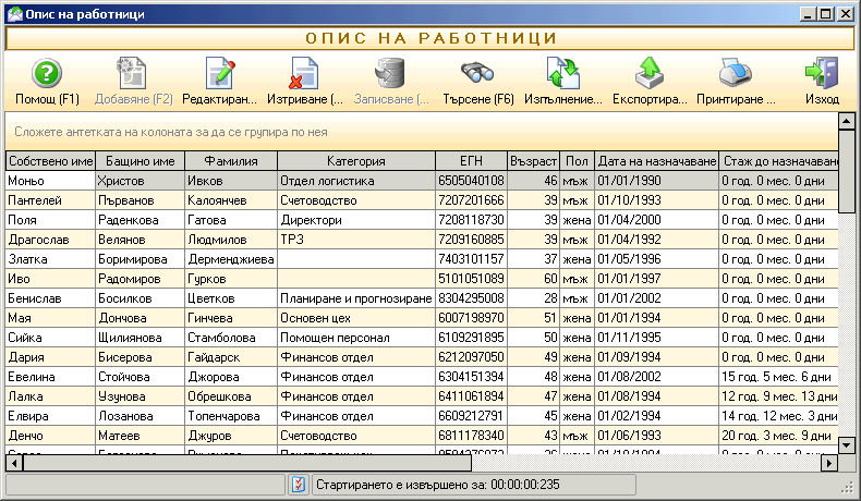 File:WorkerList.png