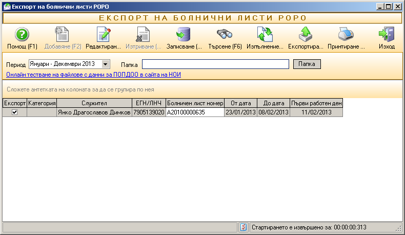 File:ExportPOPO.png