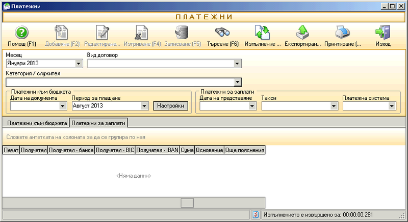 File:BankPaymentDocs02.png